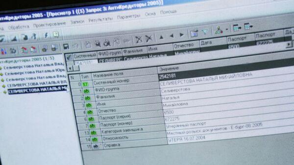 Интерфейс закрытой базы данных, которая нелегально продается на одном из московских рынков