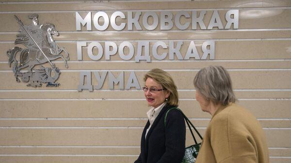 Женщины в фойе здания Московской городской думы