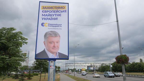 Агитационный плакат партии Петра Порошенко Европейская солидарность на одной из улиц в Киеве