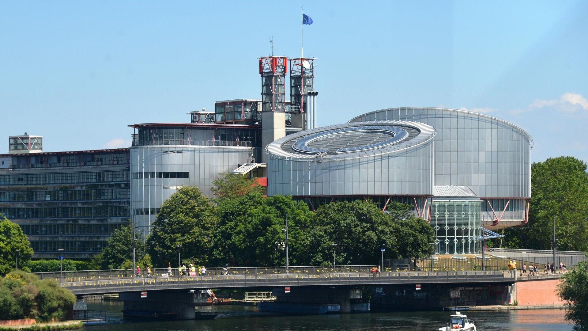 Европейский Суд по Правам Человека в Страсбурге - РИА Новости, 1920, 14.01.2021