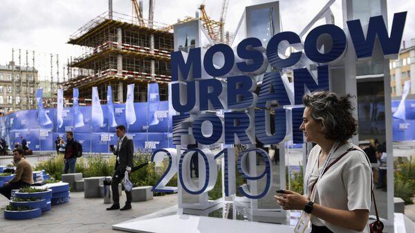Московский урбанистический форум. День первый