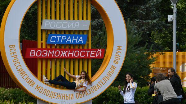 Молодежь фотографируется на территории в Московской области, где проходит форум Территория смыслов