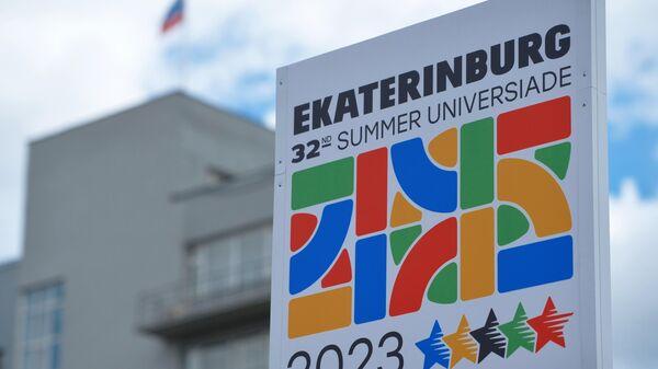 Символика Универсиады во время празднования победы в борьбе за Всемирную летнюю Универсиаду-2023 в Историческом сквере в Екатеринбурге. 6 июля 2019