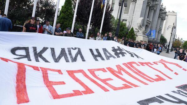 Участники протеста у здания Администрации президента Украины против телемоста между российским каналом Россия 1 и украинским каналом NewsOne