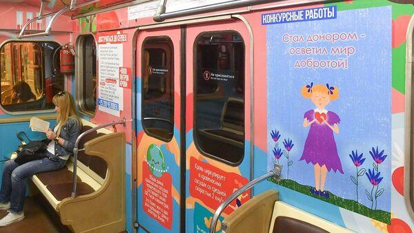 В московском метро запустили тематический поезд Спасибо, донор!