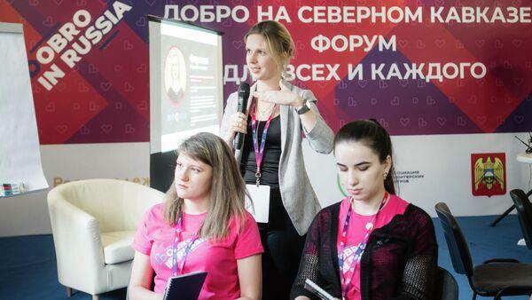PR-стратегия как игра: на форуме СКФО прошел мастер-класс Школы волонтера