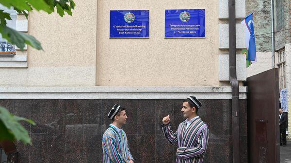 Открытие генконсульства Узбекистана в Ростове-на-Дону