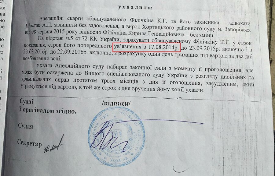 Филичкин был задержан в Мариуполе еще 7 мая за участие в захвате воинской части. Однако официально его задержали якобы только 17 августа в Запорожье. Все это время он был вне закона