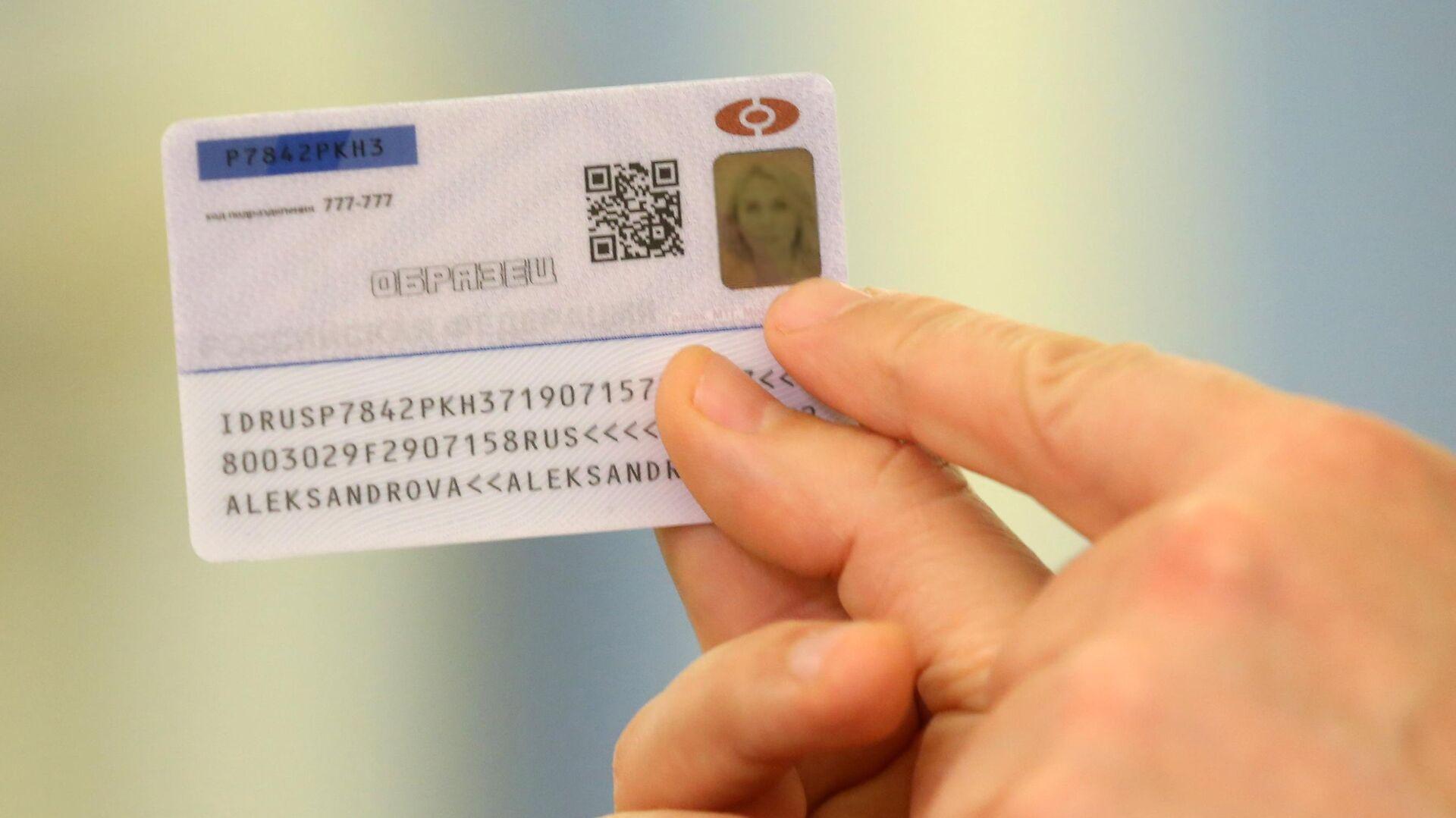 Заместитель председателя правительства РФ Максим Акимов демонстрирует образец электронного паспорта  - РИА Новости, 1920, 21.07.2021