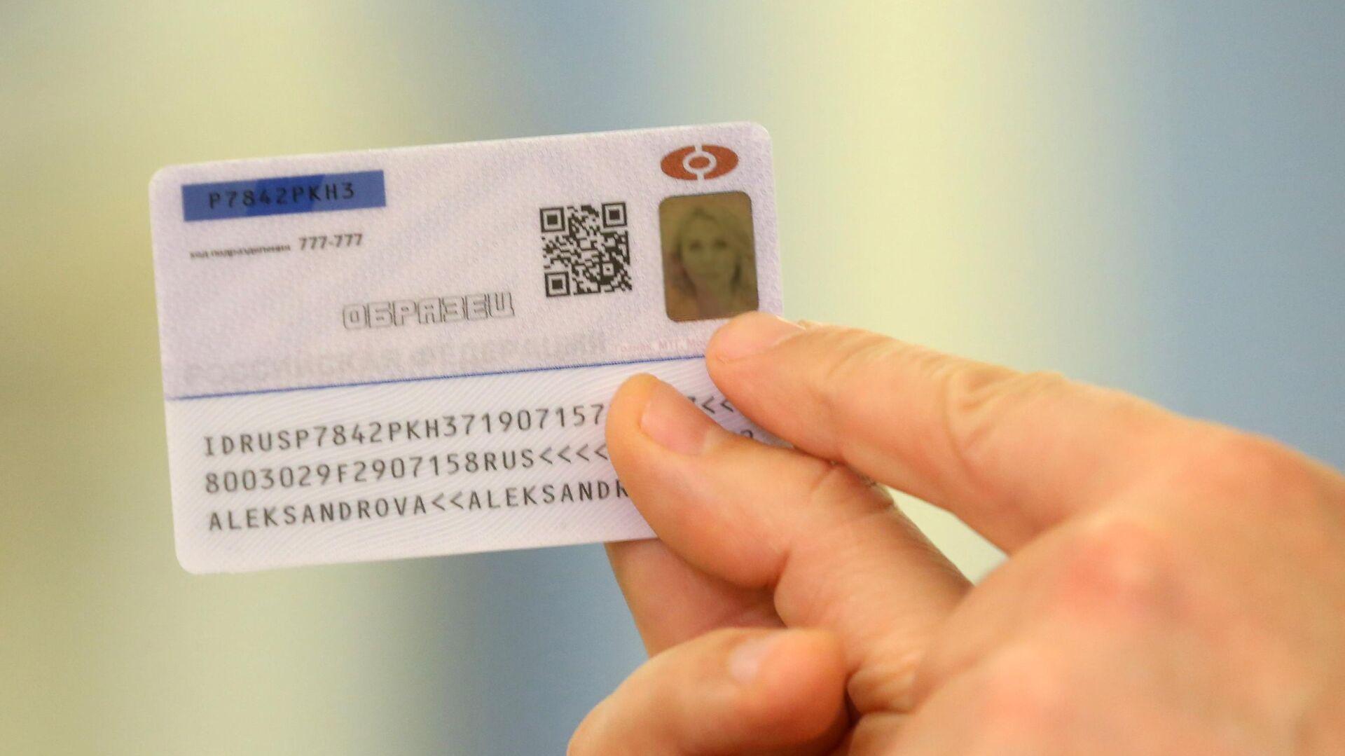 Демонстрация образца электронного паспорта  - РИА Новости, 1920, 11.08.2020