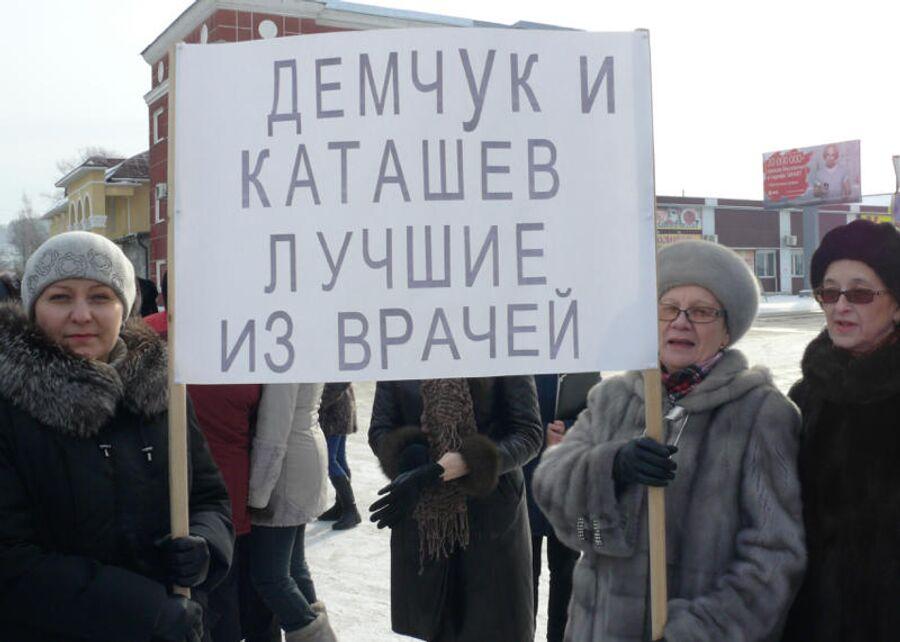 Пикет в поддержку Анатолия Демчука и Алексея Каташева в Горно-Алтайске. 18 февраля 2016