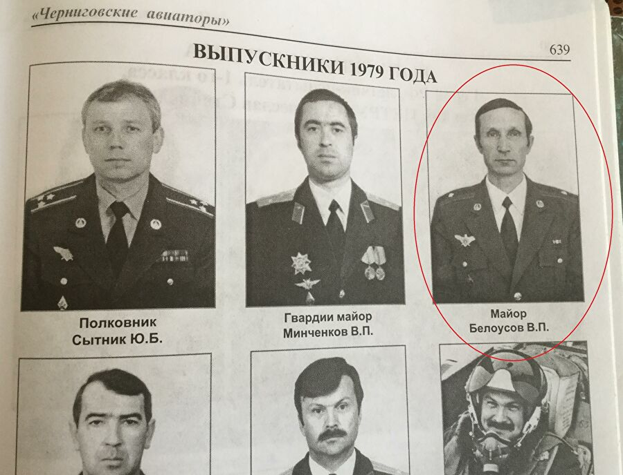 Белоусов служил в украинской авиации, он даже есть в книге лучших выпускников Черниговского авиационного училища