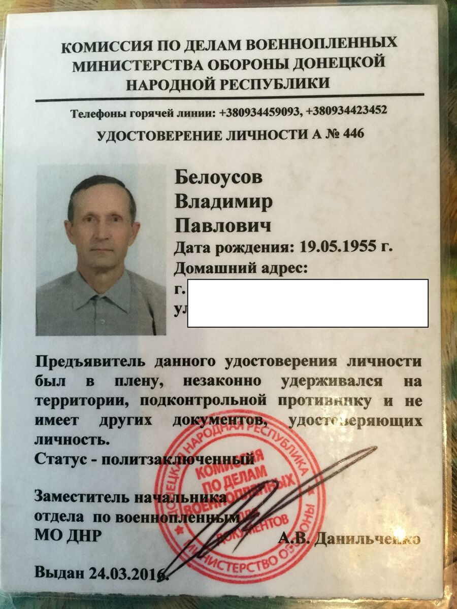 Документы Владимира Белоусова