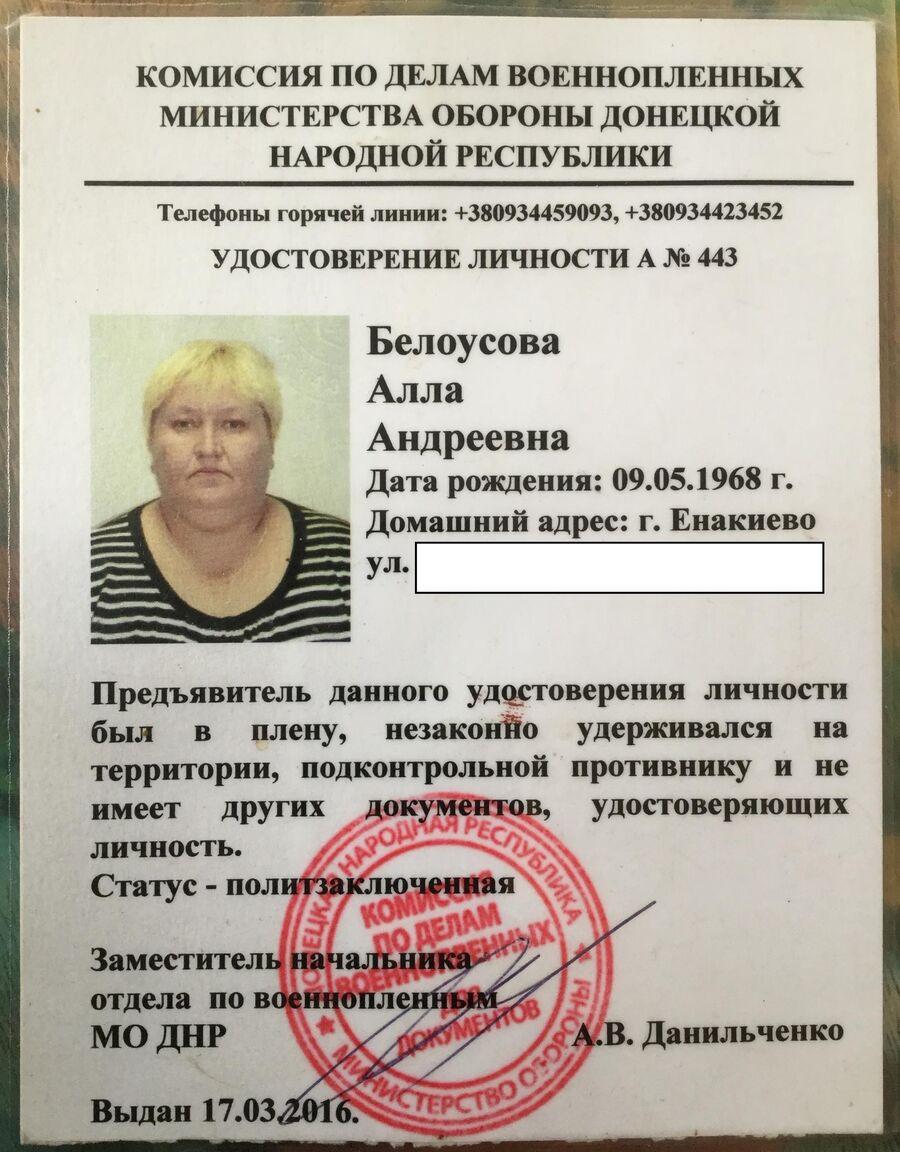 Документы Аллы Белоусовой