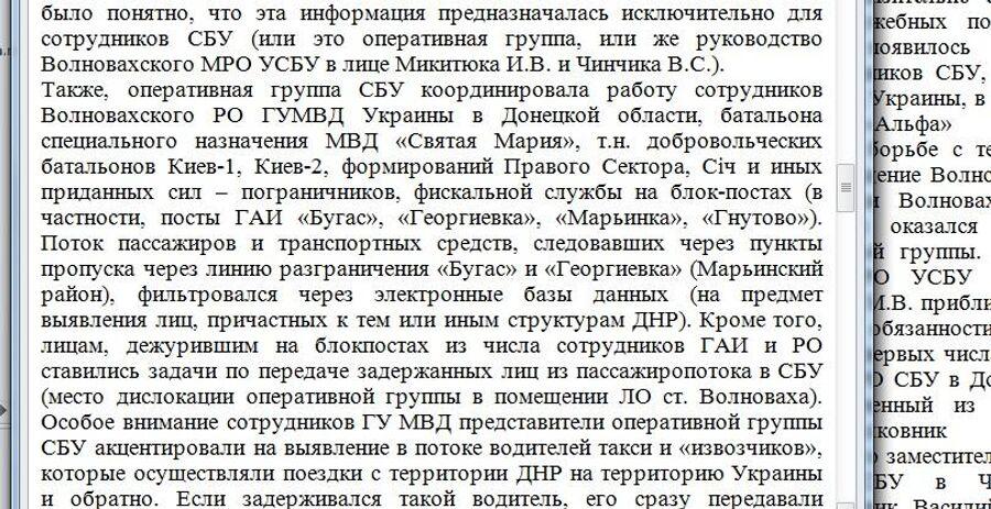 Протокол опроса сотрудника МВД Украины о сотрудничестве с СБУ