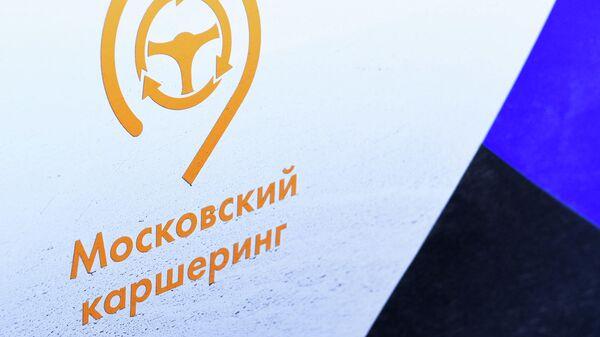 Логотип Московского каршеринга на улицах Москвы