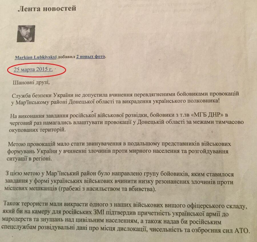 Сообщение помощника главы СБУ от 25 марта