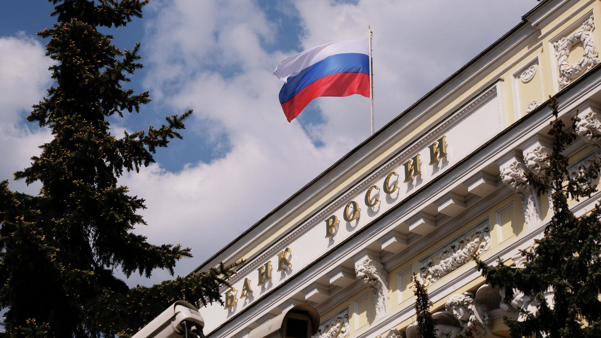 Флаг на здании Центрального банка РФ - РИА Новости, 1920, 22.12.2020
