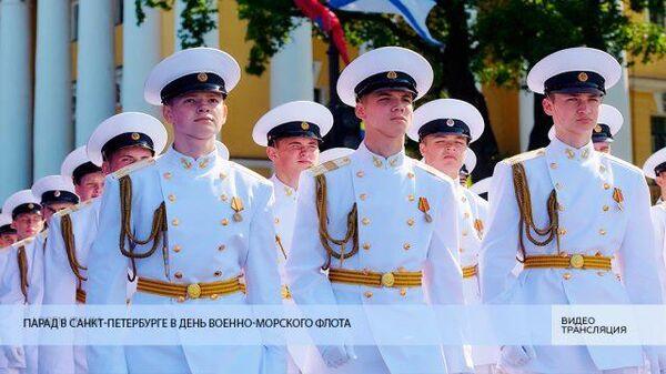 LIVE: Парад в Санкт-Петербурге в День Военно-морского флота