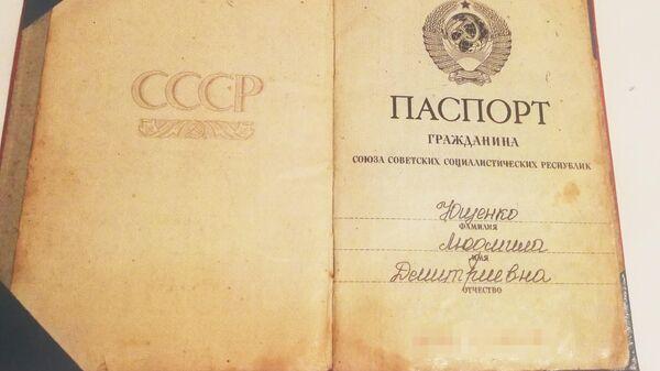 Паспорт Людмилы Ющенко