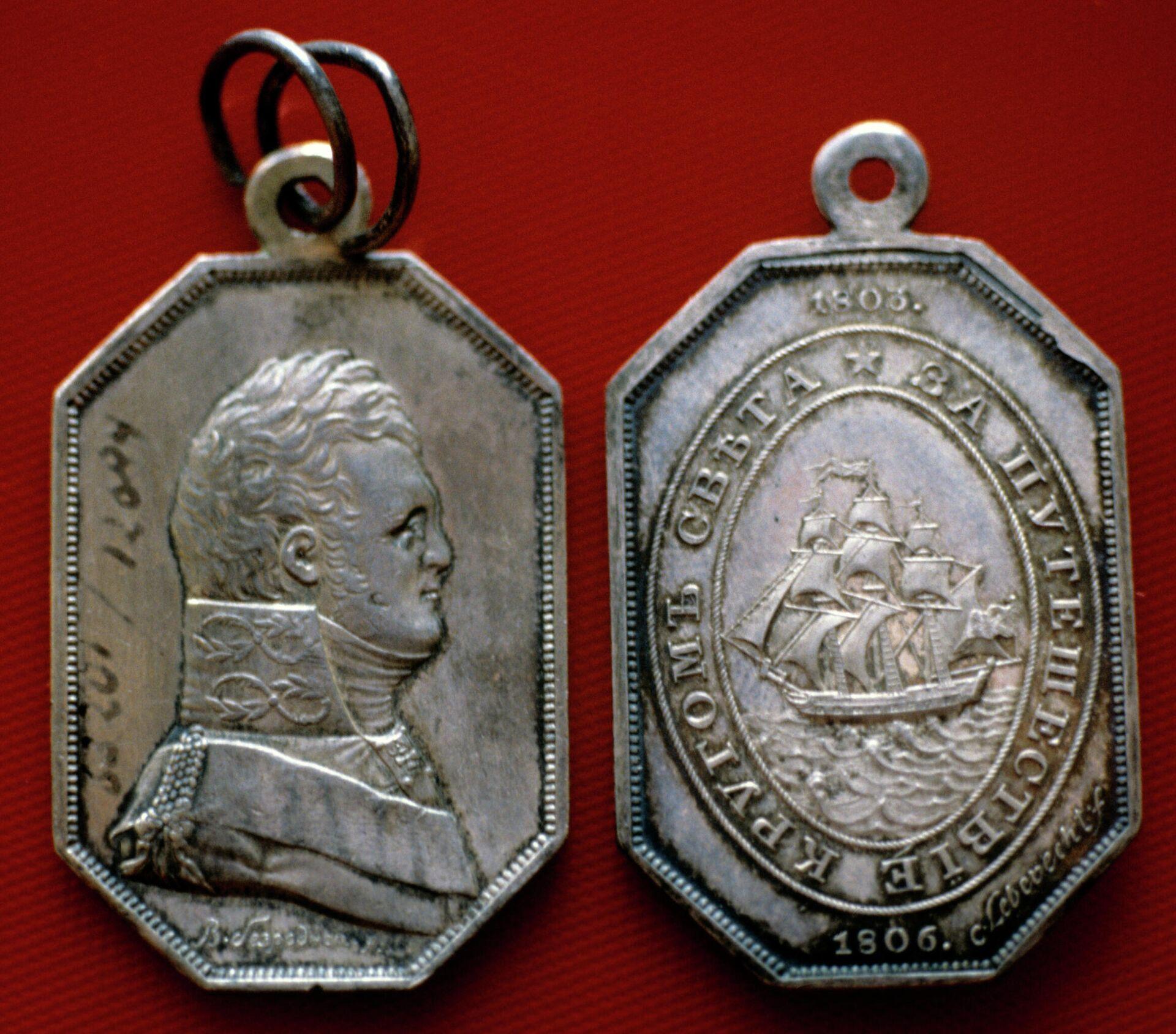 Медаль для участников первого кругосветного плавания - РИА Новости, 1920, 08.11.2020