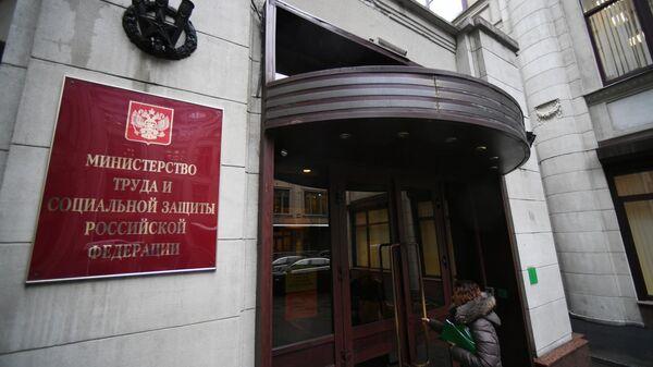 Здание Министерства труда и социальной защиты Российской Федерации