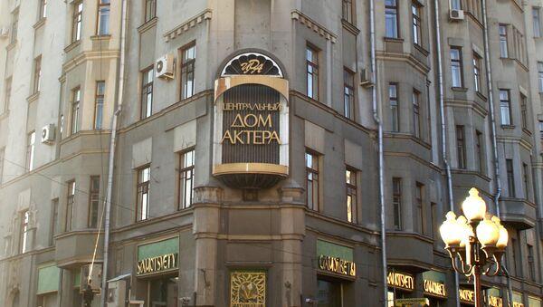 Центральный Дом Актера имени А. А. Яблочкиной
