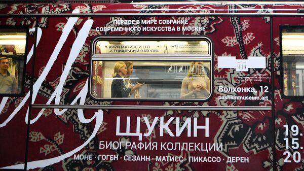 Запуск поезда метро, посвященного выставке Щукин. Биография коллекции