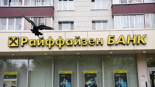 Отделение Райффайзенбанка в Москве