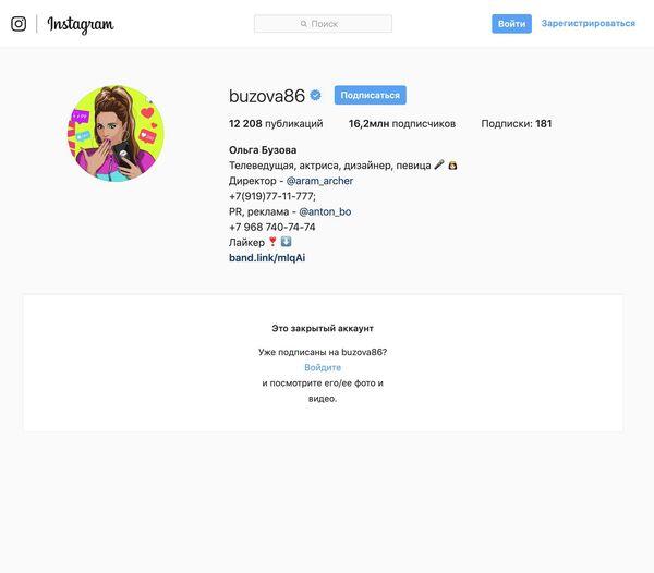 Закрытая страница Ольги Бузовой в Instagram
