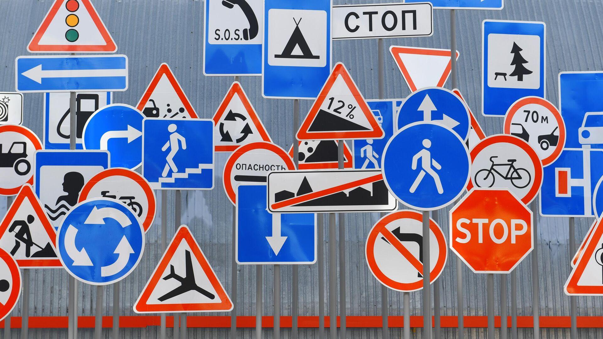 Дорожные знаки около автомузея в Москве - РИА Новости, 1920, 08.01.2021