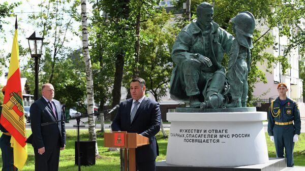 В столице Верхневолжья открыли памятник Пожарным и спасателям