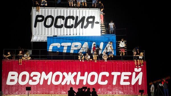Зрители во время концерта на территории фестиваля творческих сообществ Таврида-АРТ в бухте Капсель в Судак