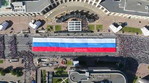 Гигантский триколор: как в Москве отпраздновали День флага России