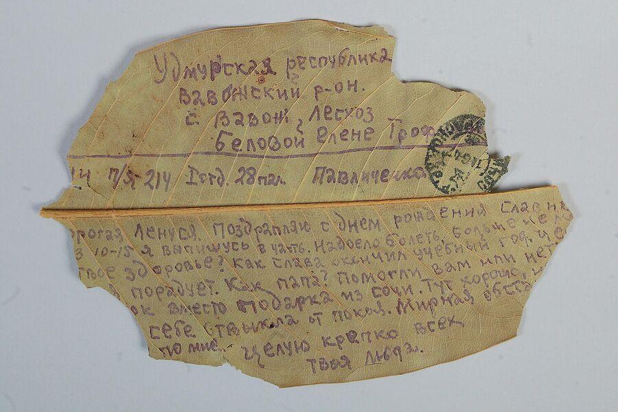 Письмо матери Елене Трофимовне Беловой