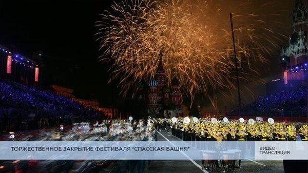 LIVE: Торжественное закрытие фестиваля Спасская башня