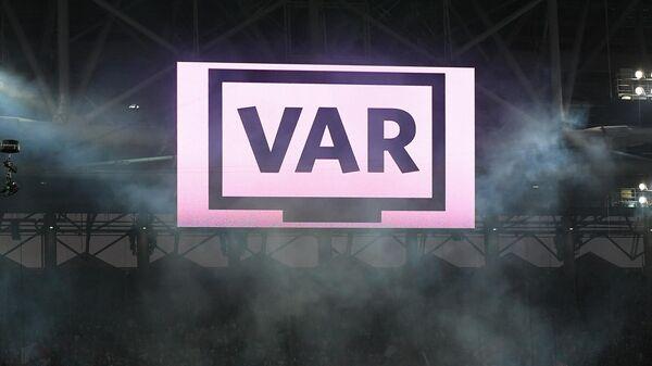 Табло системы видеопомощи арбитрам (VAR)