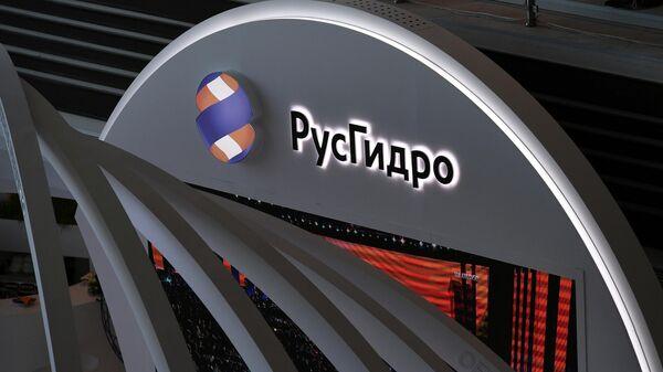 Стенд компании Русгидро на ВЭФ во Владивостоке