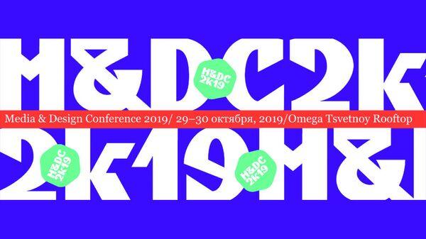 Конференция по медиа-дизайну M&DC2k19