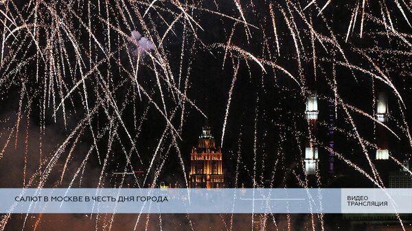 LIVE: Салют в Москве в честь Дня города