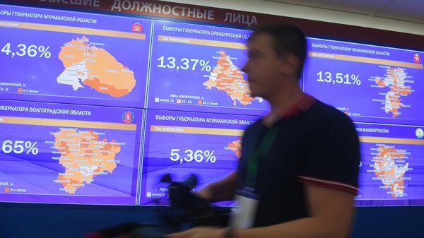 Предварительные результаты выборов в Мосгордуму в информационном центре ЦИК России в единый день голосования 8 сентября 2019 года