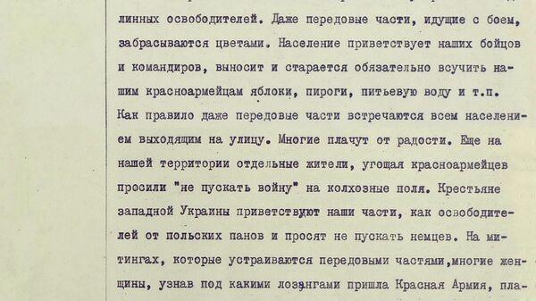 Рассекреченные документы Минобороны (1)