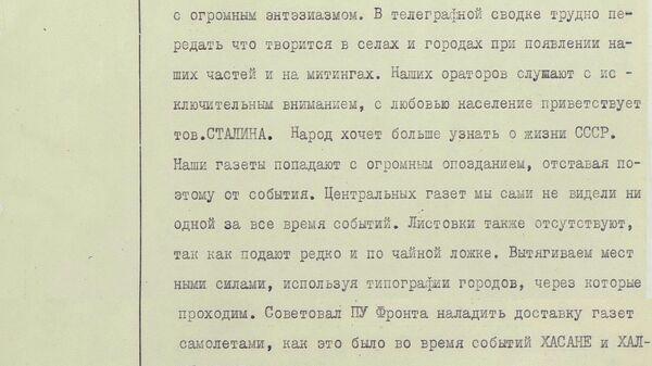 Рассекреченные документы Минобороны (2)
