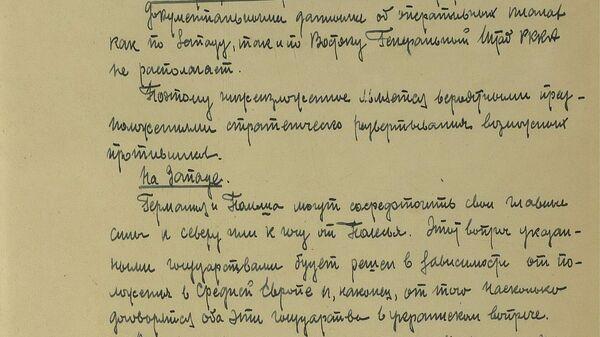 Рассекреченные документы Минобороны (5)