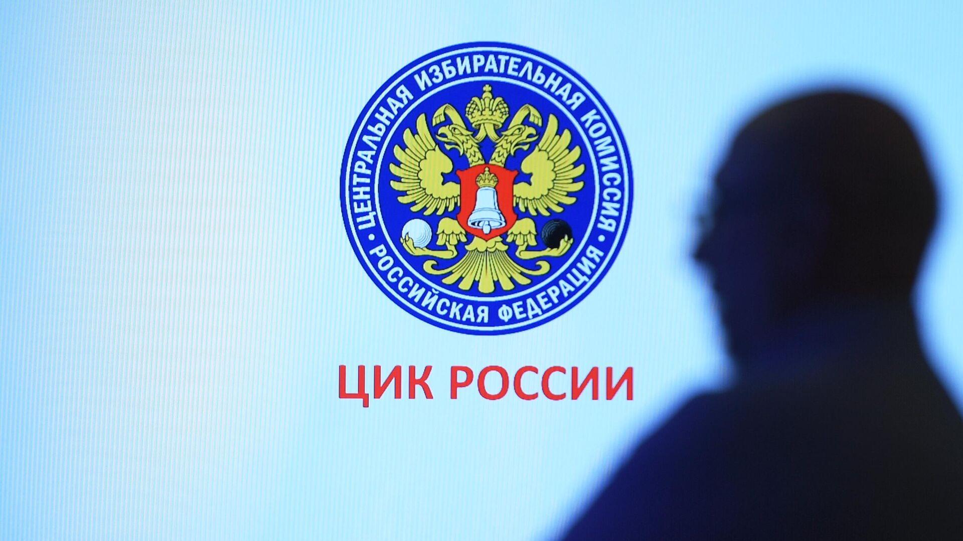 Герб Центральной избирательной комиссии РФ - РИА Новости, 1920, 05.08.2021