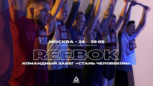 Этап забега Reebok. Стань человеком пройдет в московском парке Митино