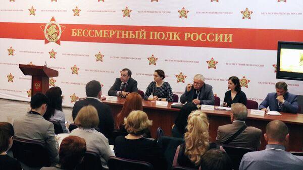 На форуме в Москве обсудили историческое самосознание у школьников