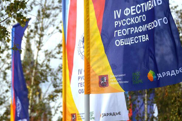 На IV фестивале Русского географического общества в парке Зарядье в Москве