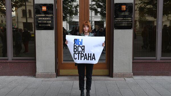 Актриса Александра Черкасова-Служитель стоит в одиночном пикете у здания администрации президента РФ в поддержку задержанных участников несанкционированных акций в Москве