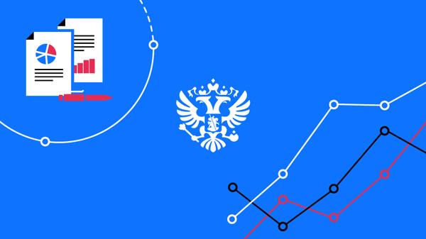 Проект федерального бюджета России на 2020–2022 годы